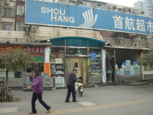 Shou Hang grocery